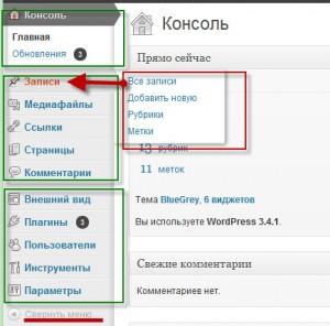 блоки меню навигации в админке wordpress