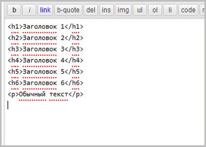 Теги заголовков H1-H6 в html-редакторе