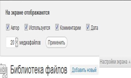 настройки экрана меню навигации_админка wordpress