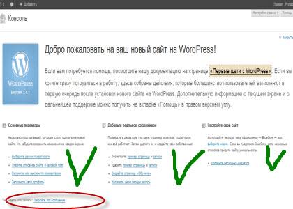 админпанель wordpress_административная панель_приветствие