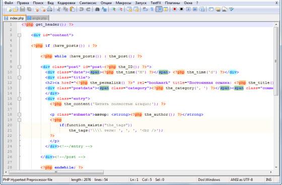 окно Notepad++ , бесплатный редактор html