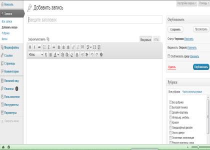 административная панель wordpress_экран добавить запись