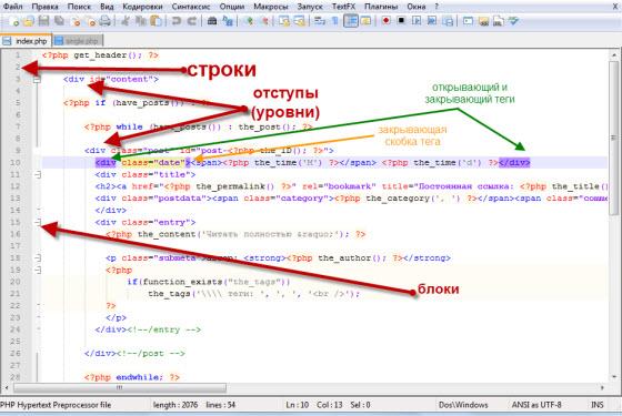 подсветка кода в Notepad++, бесплатный редактор html