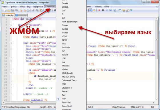 выбор языка в Notepad++, бесплатный редактор html