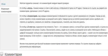 админпанель вордпресс_вкладка помощь