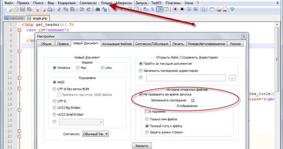 полезные функции бесплатного редактора html Notepad++