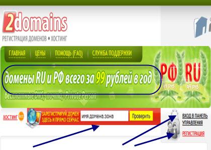 2domains, как зарегистировать домен, как проверить домен