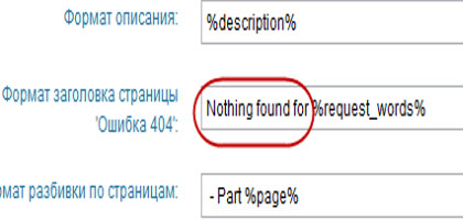 All in one seo pack, настройка 05