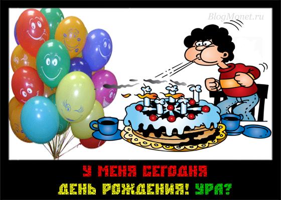 На blogmonet_ru праздник - у админа Днюха