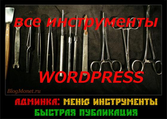 Быстрые публикации через wordpress панель инструменты