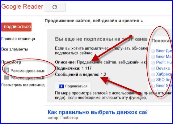 Чтение RSS_как подписаться на RSS_google reader