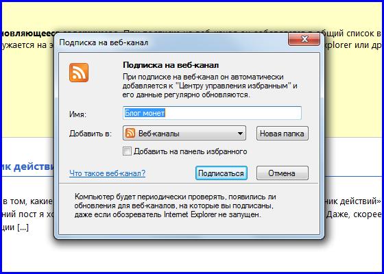 Чтение RSS_как подписаться на RSS_подписка в IE на вебканал