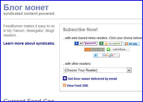 Чтение RSS_как подписаться на RSS_подписка в гугл