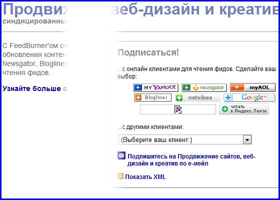 Чтение RSS_подписка в гугл хром