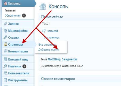 Добавить новую страницу_как сделать новую страницу