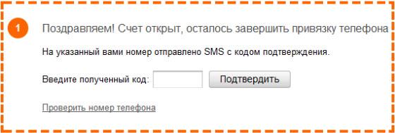 Электронные деньги Яндекс_ Как создать электронный кошелек