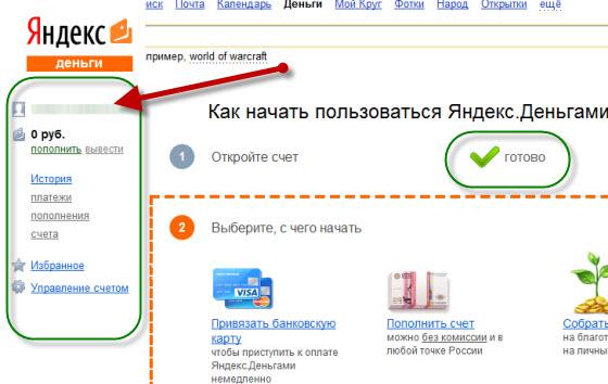 Электронные деньги Яндекс_ Как создать электронный кошелек_последний этап