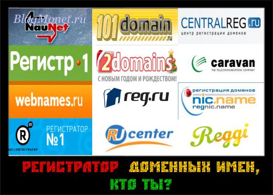 Где зарегистрировать домен_регистраторы доменных имен