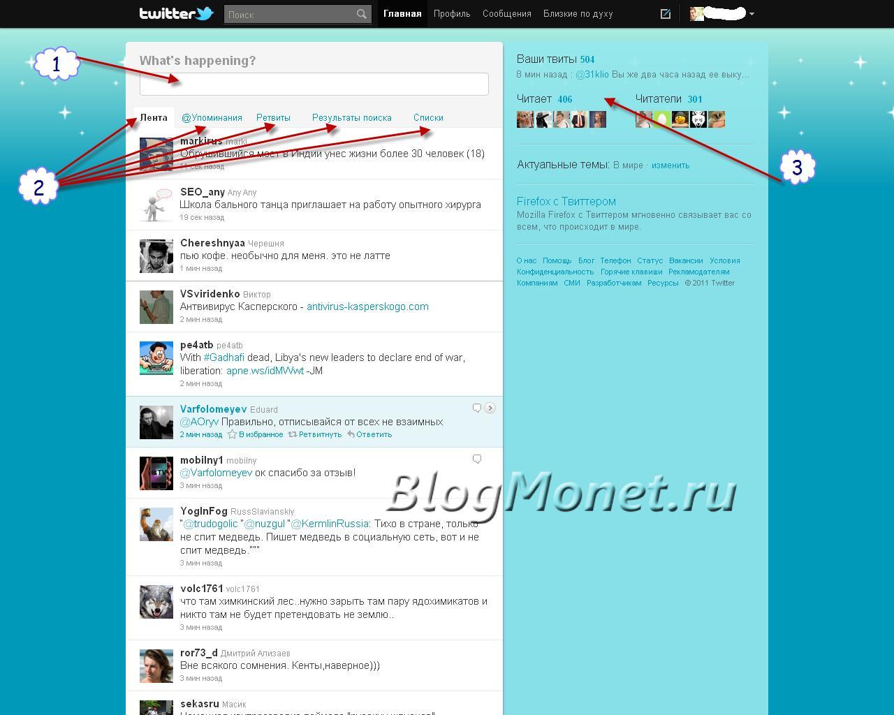 Как пользоваться Twitter_главная страница