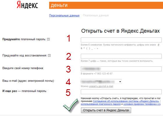 Как создать электронный кошелек _Электронные деньги Яндекс_паспорт