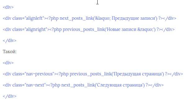Коды постраничной навигации в темах wordpress