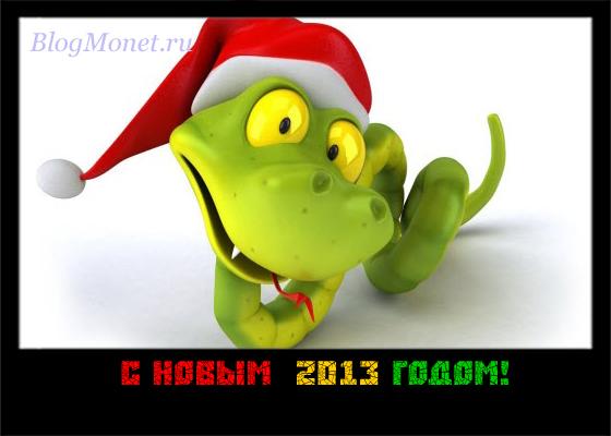 Поздравление с НГ-2013 от blogmonet_ru