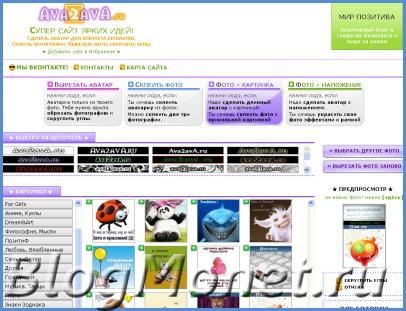 Сделать аватарку онлайн бесплатно_Как сделать красивую аватарку ava2ava ru процесс