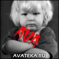 Сделать аватарку онлайн бесплатно_Как сделать красивую аватарку avateka ru