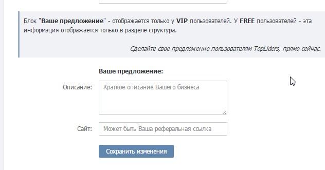 Как раскрутить Вконтакте