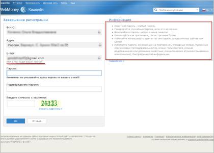 Webmoney - завершающий этап регистрации