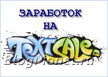 Заработок на бирже статей Textsale регистрация на бирже копирайтеров и правила ресурса логотип