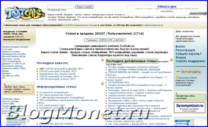 Заработок на бирже статей Textsale регистрация на бирже копирайтеров и правила ресурса общий вид