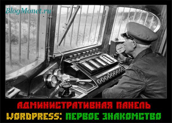 административная-панель-wordpress_админпанель-WP-первое-знакомство