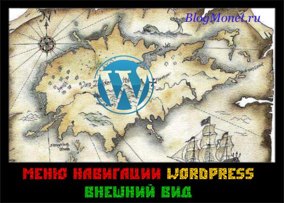меню-навигации-wordpress_внешний-вид