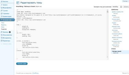 административная панель_внешний вид_редактор