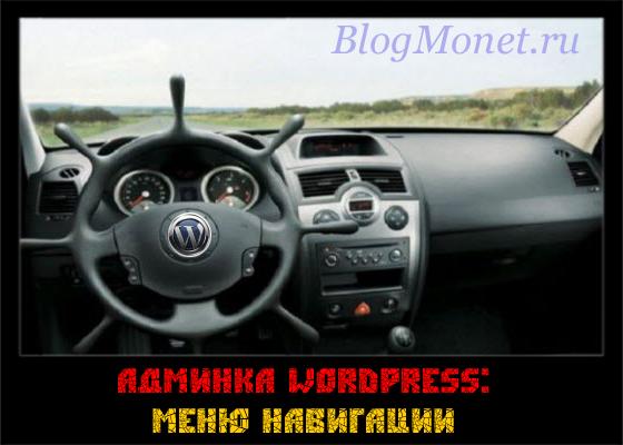 админка wordpress_меню навигации
