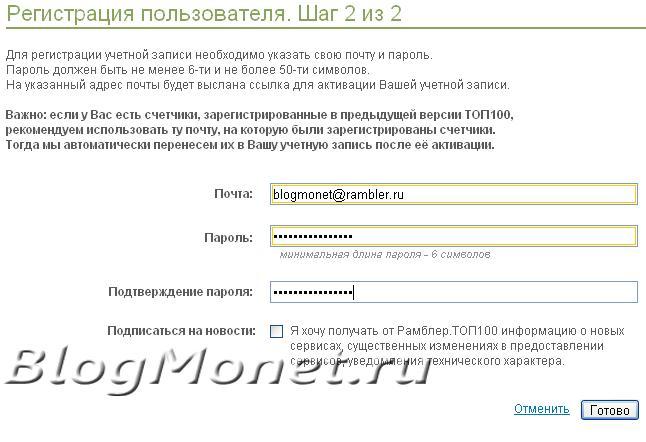 бесплатная регистрация в каталоге Рамблер Топ100 шаг 2