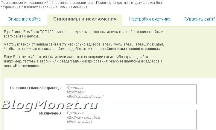 бесплатная регистрация в каталоге Рамблер - синонимы и исключения