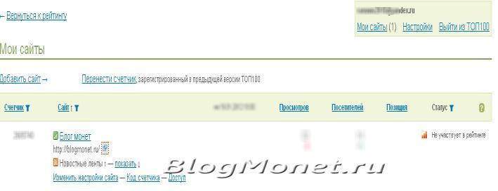 бесплатная регистрация в каталоге Рамблер - мои сайты
