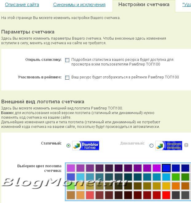 бесплатная регистрация в каталоге рамблер - настройки счетчика