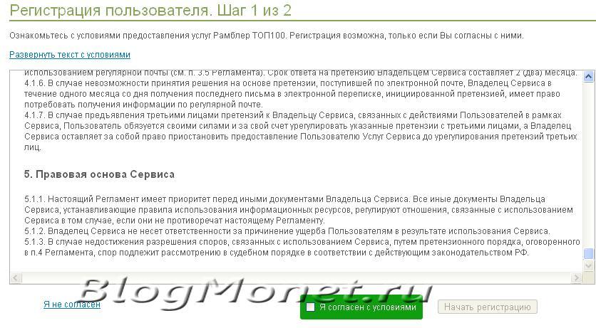 бесплатная регистрация в каталоге рамблер топ100 шаг 1