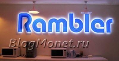 бесплатная регистрация в каталоге рамблер