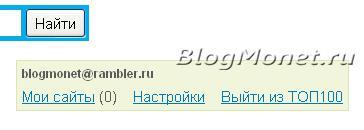 бесплатная регистрация в каталоге в Рамблер Топ100 шаг 3