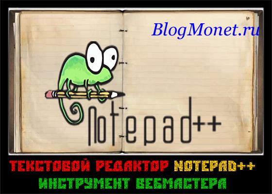 бесплатный редактор html и php Notepad++