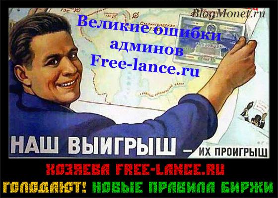 биржа фриланса free-lance ru_новые правила