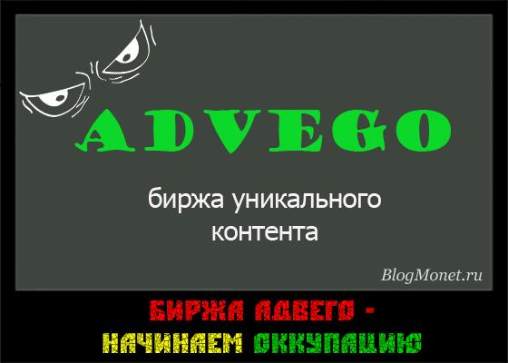 биржа копирайтеров Адвего_Advego