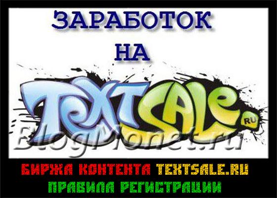Регистрация на бирже Textsale