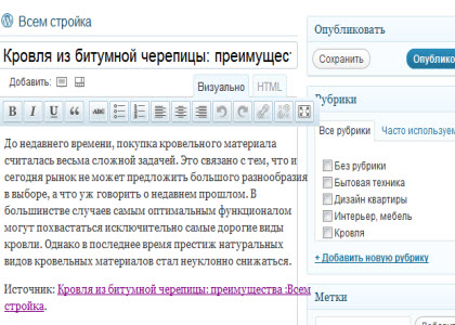 быстрая публикация в wordpress_панель инструментов