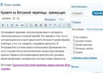 быстрая публикация в wordpress_панель инструментов