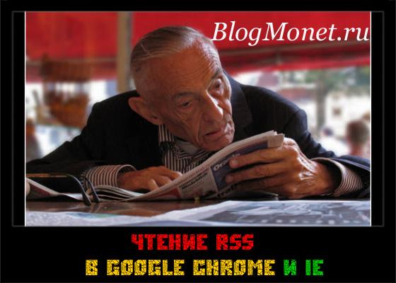 чтение rss_как подписаться на rss в google chrome и IE